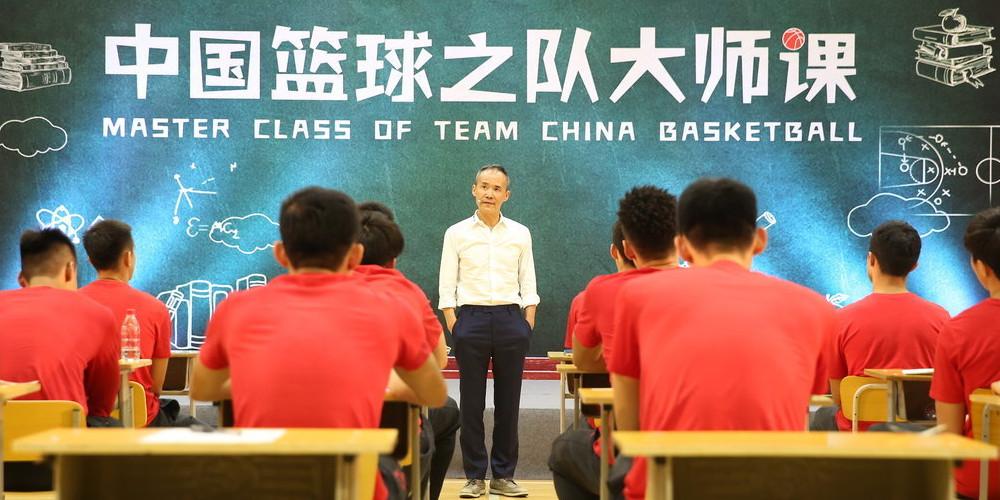 中国男篮大师课:王石主讲 丁神认真做笔记