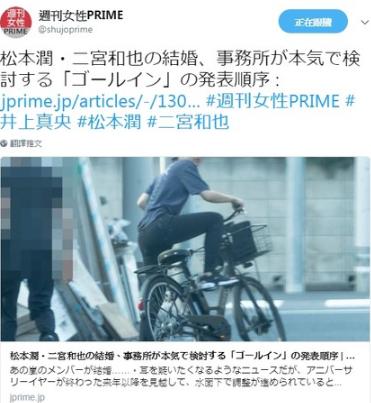 松本润井上真央被晒复合 最快2019年秋天继结婚