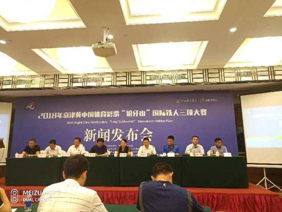 京津冀体彩狼牙山国际铁三大赛9月在易县举办