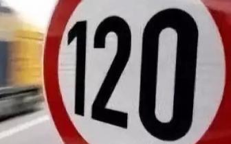 车主周知!高速公路为啥限速120km/小时?