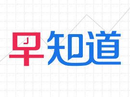 早知道:中国中铁拟116亿收购中铁三局等股东权益