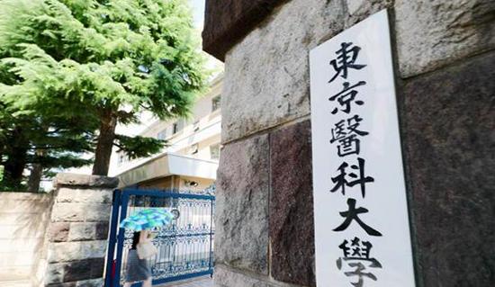涉嫌对复读男生操控分数 东京医科大再爆丑闻