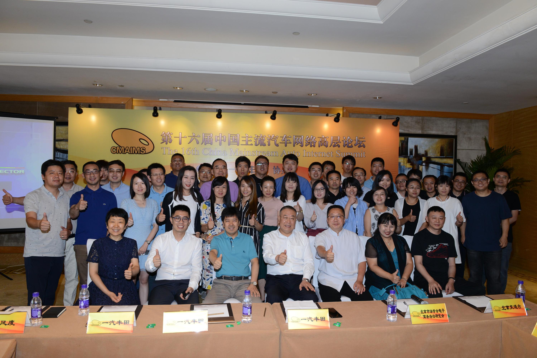 第16届中国主流汽车网络高层论坛在京举办