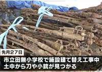 日本一小学挖出战争时期武器 含手榴弹与子弹
