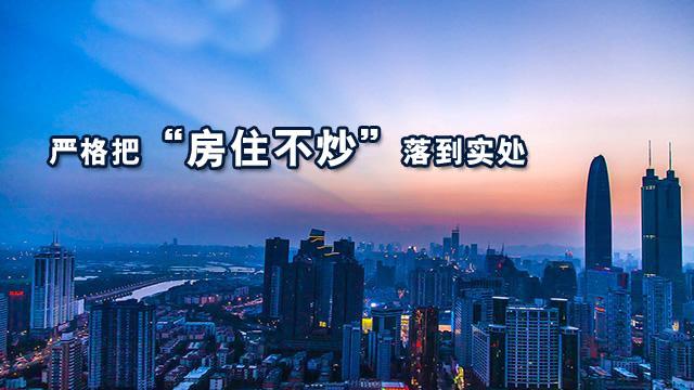 新华社连发3条述评 透露楼