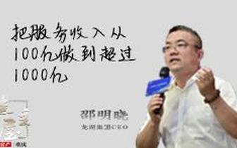 【造屋主】邵明晓:把服务收入从100亿做到