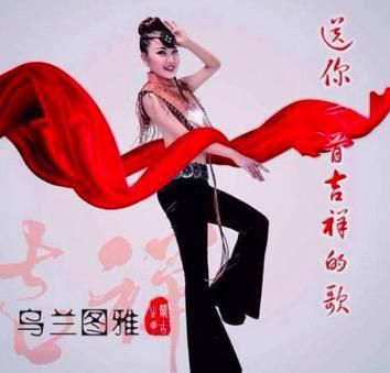 到《站在草原望北京》《我的蒙古马》《凤凰飞》再到《火辣辣的情歌》