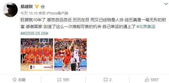 阿联回忆08北京奥运:历历在目 而又已经物是人非