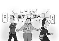 高考后离婚:家长一番用心良苦 孩子觉得是闹剧