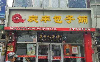 """庆丰包子铺""""混改""""完成 增资9200余万元"""