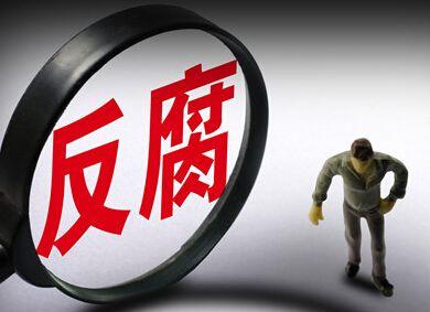 """甘孜州不动产登记局原局长李林晋被""""双开"""""""