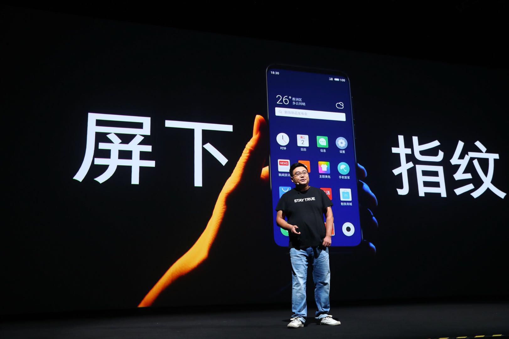 魅族16旗舰手机正式发布 售价2698元起