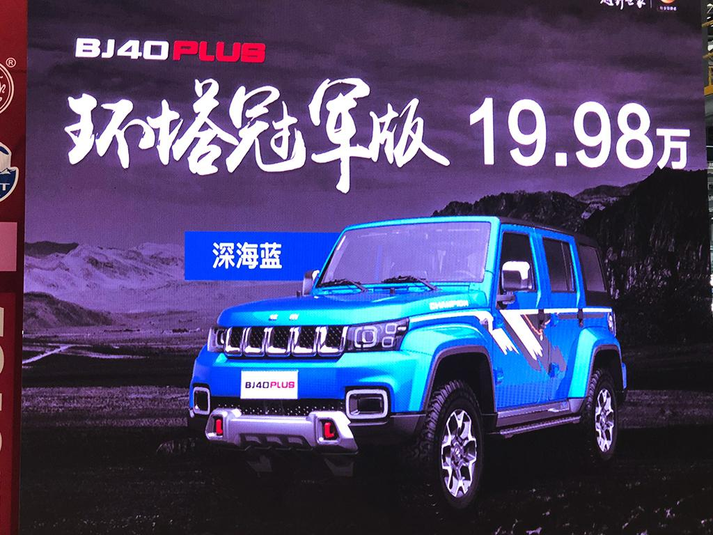C位硬汉 BJ40 PLUS环塔冠军版售19.98万