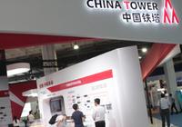 中国铁塔上市开盘报1.26港元/股,与发行价相同