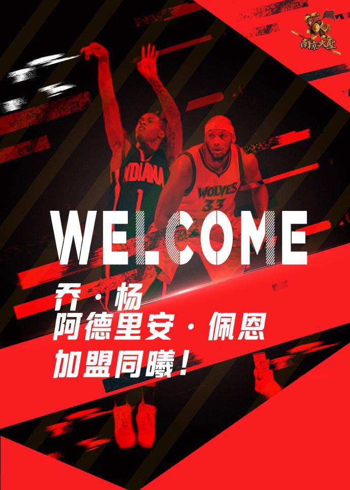 官宣!同曦成功从NBA签下两外援 二人将于9月归队