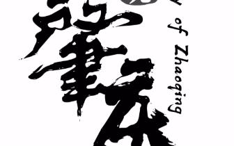 省运会|第十五届省运会今日开幕:900年肇庆,今夜华丽亮相