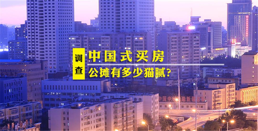 中国式买房公摊有多少猫腻?