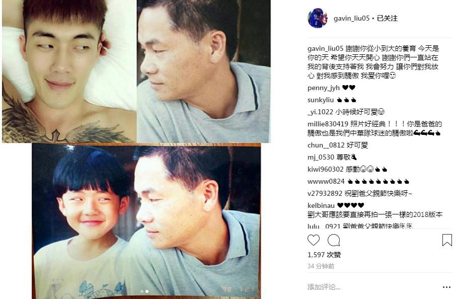 刘铮晒童年萌照:谢谢父亲的养育 会努力让你骄傲