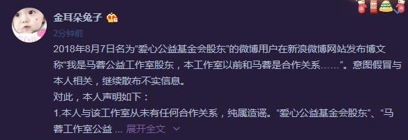 """马蓉再发声明称与""""马蓉公益工作室""""撇清关系"""