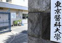 东京医科大学就篡改女生成绩道歉:今后杜绝