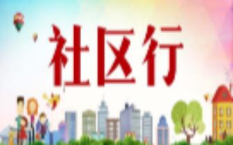 咸安温泉办事处双鹤桥社区昱园党支部挂牌成立啦