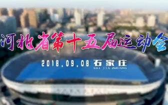 河北省第十五届运动会大幕将启 敬请期待