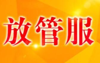 """念好""""三字经""""做实""""放管服""""改革大文章"""