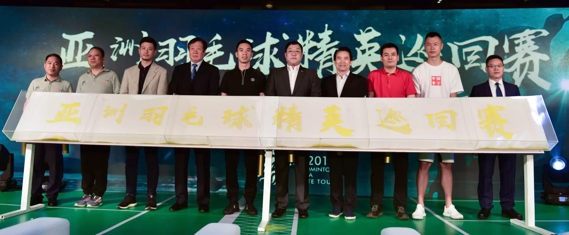 亚洲羽毛球精英赛华丽开启 创新赛制引全民健身
