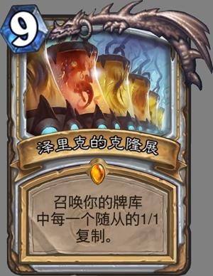 """《炉石传说》全新扩展包""""砰砰计划""""正式上线  登录送3卡包和橙卡"""