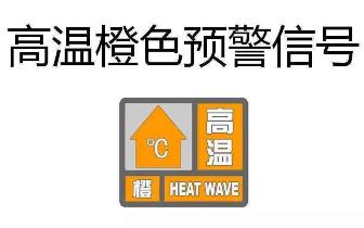 立秋了福州夏意犹浓 8日起3天最高温在35℃以上