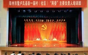 卢氏县153名村官赴郑州学习取经