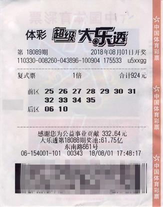 绍兴彩民现身领1000万大奖 称苦心研究奖号10余年