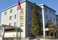 2018年北京西城区重点小学:阜成门外第一小学
