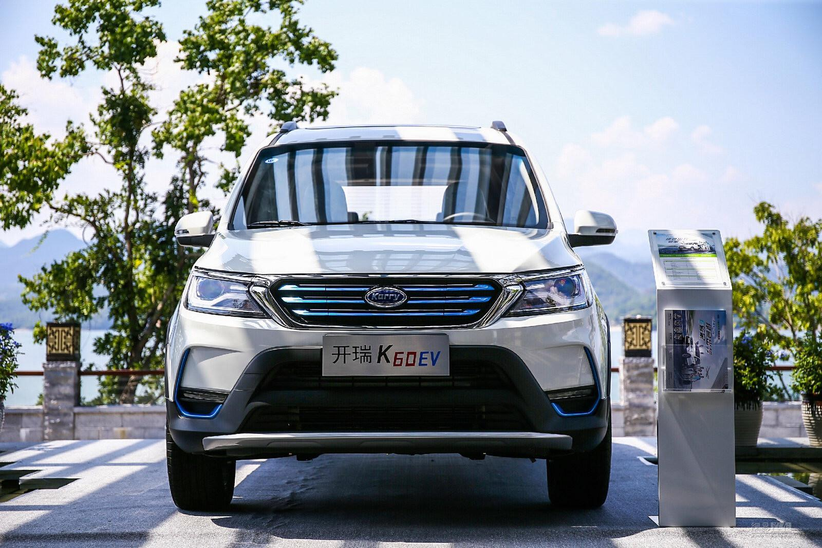 补贴后售10.63万元起 开瑞K60EV正式上市