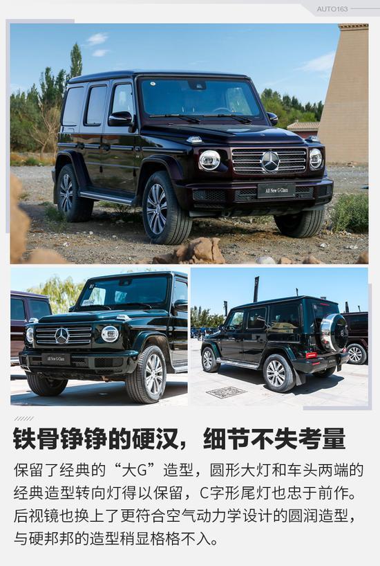 【草稿】xx-xx万元 全新奔驰G级正式上市
