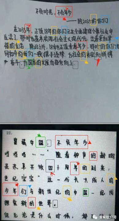 考生本人和疑似被换考卷字迹对比
