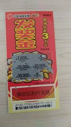 多赢了2元 试试最后一张30000元大奖中了!