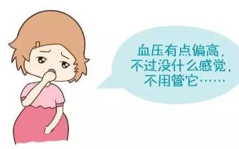 关于妊娠期高血压 你需要了解这些