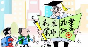 """大学录取通知书拼""""颜值"""""""