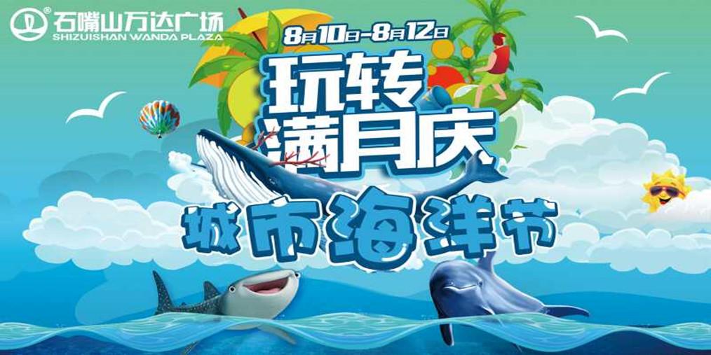 """石嘴山万达上演""""城市海洋节""""百人架子鼓"""