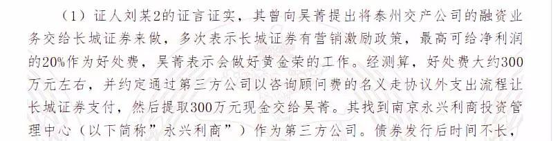 前国企董事长受贿:翡翠黄金都要 女儿点招进名校