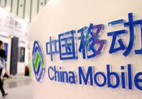 中国移动发布上半年业绩:净利润达656亿元