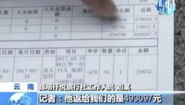 """""""低价游""""黑幕:万元玉石""""回扣""""9000元"""