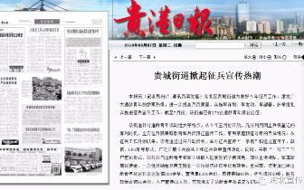 征兵丨贵城街道掀起征兵宣传热潮