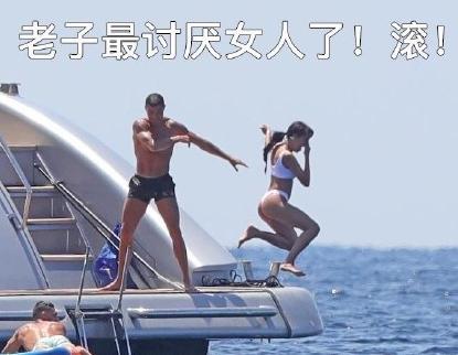 C罗推女友跳水照曝光 遭调侃:老子最讨厌女人 滚!