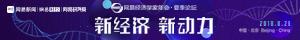 yahu777国际娱乐经济学家年会