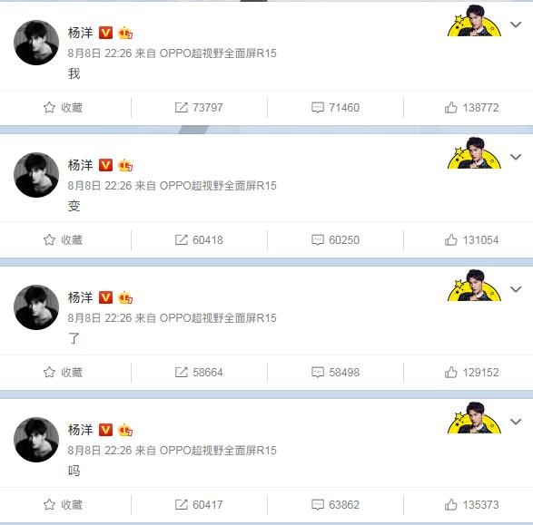 """杨洋连发四条微博问""""我变了吗"""" 网友:你变皮了"""