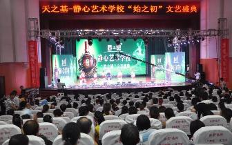 """豫坡集团助力静心艺术学校""""始之初""""文艺盛典!"""