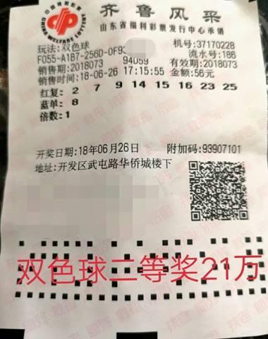 """56元""""8+1""""喜获215029元奖 蓝球一犹豫错失723万奖"""