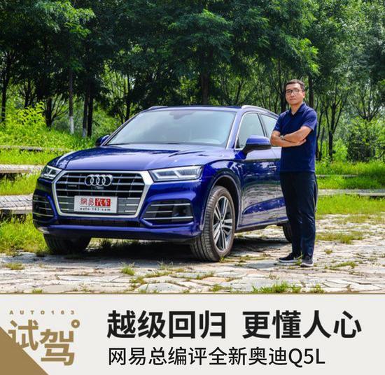 越级回归 网易汽车总编辑张齐评奥迪Q5L